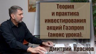 Теория и практика инвестирования акций Газпром (анонс урока).