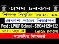 DEE Assam Upper Primary(UP) And Lower Primary(LP) School Teacher Recruitment 2018-19