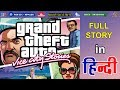 GTA Vice City : Rockstar Game | Hindi Dubbed | Full Story Explanation | NamokaR GaminG WorlD / #NGW
