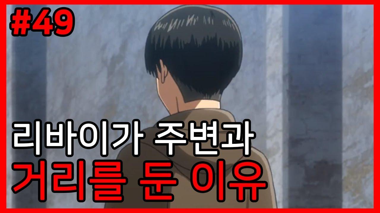 자발적 아싸 리바이 / 진격의 거인 TMI #49