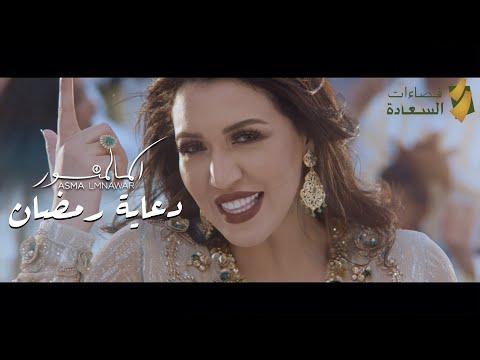 Asma Lmnawar - Espaces Saada (Spot Ramadan 2017) | أسما لمنور - دعاية رمضان لفضاءات السعادة