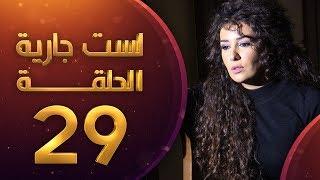 مسلسل لست جارية الحلقة 29 التاسعة والعشرون | HD - Lastu Jariya Ep 29