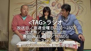 <TAG>通信[映像版]#19-2「情報編 イベント等紹介」(2018.4)