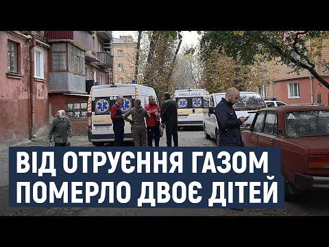 Суспільне Поділля: У Хмельницькому від отруєння газом померло двоє дітей