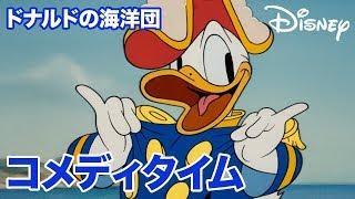 ドナルドの海洋団 - Disneyコメディタイム thumbnail
