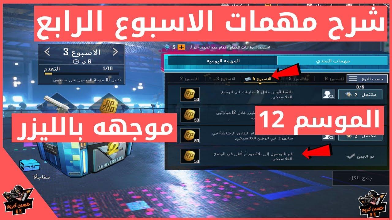 Photo of شرح مهمات الاسبوع الرابع الموسم 12 ببجي موبايل   pubg mobile – اللعاب الفيديو