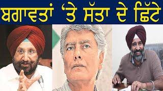 ਬਗਾਵਤਾਂ 'ਤੇ ਸੱਤਾ ਦੇ ਛਿੱਟੇ    Punjab Television