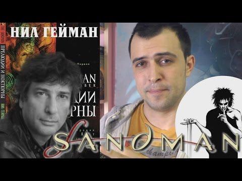 ПЕСОЧНЫЙ ЧЕЛОВЕК (Нил Гейман) || Читать или нет?