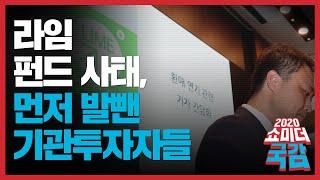 [쇼미더국감 2020 이영 의원] 라임 펀드 사태, 환…