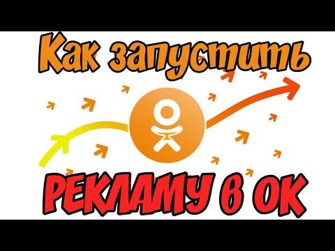Как с телефона запустить платную РЕКЛАМУ в Одноклассниках