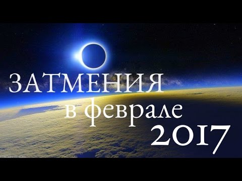 Солнечное затмение случится 26февраля— Астрологи