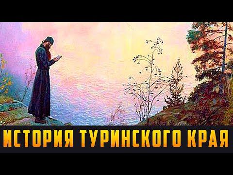 ИСТОРИЯ ТУРИНСКОГО КРАЯ Выпуск 13.01.20