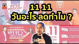 ความหมายวันที่ 11.11 กลยุทธ์การตลาด Shopping Day by T3B