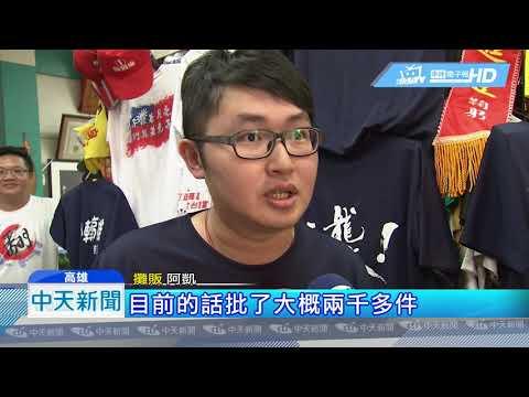 20181116中天新聞 韓粉T太夯搶買! 印刷店賣萬件狂趕工