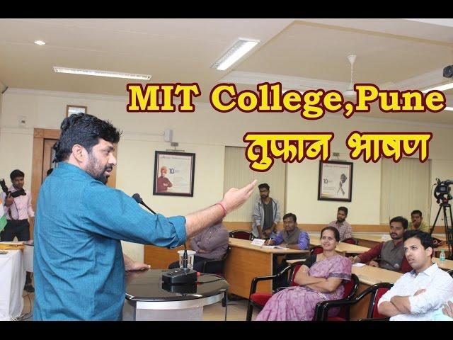 Bacchu Kadu MIT College, Pune Program and Speech in Hindi