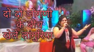 दो दो जोगणी के बीच खेले लांगुरिया ,सुरेंदर भाटी जागरण पार्टी | SDK BHAJAN