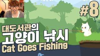 고양이 낚시 게임] 대도서관 코믹 실황 8화 - 이 구역의 월척은 내꺼다냥! (Cat Goes Fishing)