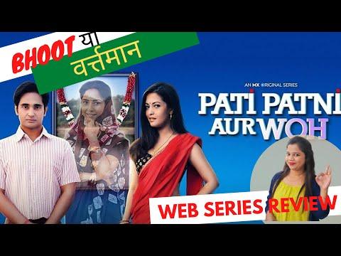 pati-patni-aur-woh-web-series-review- -romantic-comedy- -mx-original-series- -cinetastic-amita