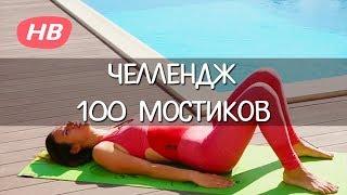 ЧЕЛЛЕНДЖ. 100 ЯГОДИЧНЫХ МОСТИКОВ. Happy Body