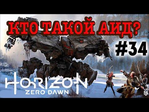 Прохождение Horizon Zero Dawn #34 ● КТО ТАКОЙ АИД? ● PS4 Pro