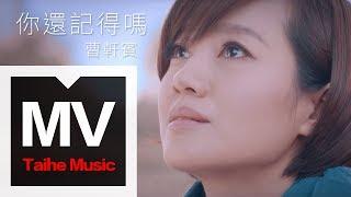 Repeat youtube video 曹軒賓全民催淚情歌《還記得嗎》【官方HD MV】Shane Cao: Do you remember【2013年專輯:參宿七】