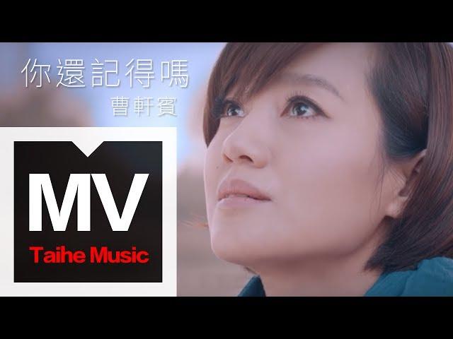 曹軒賓全民催淚情歌《還記得嗎》【官方HD MV】Shane Cao: Do you remember【2013年專輯:參宿七】
