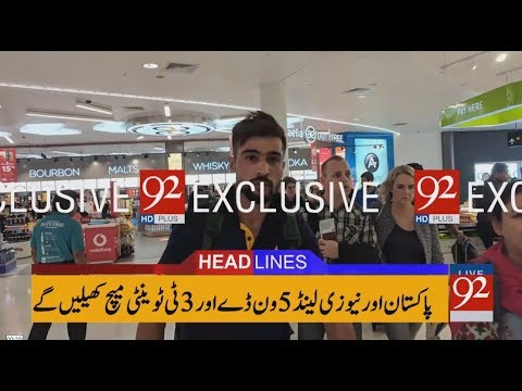 92 News Headlines 12:00 PM - 29 December 2017