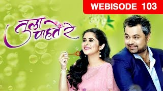 Tula Pahate Re | Marathi Serial | EP 103 Webisode | Dec 08, 2018 | Zee Marathi