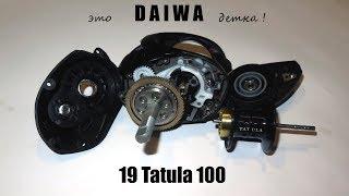 daiwa 19 Tatula 100 - новая, стильная, лучше прежней