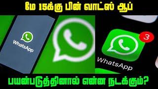 மே 15க்கு பின் வாட்ஸ்ஆப் பயன்படுத்தினால் என்ன நடக்கும்? | Whatsapp New Updates | Whatsapp Version