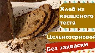 Хлеб из квашеного теста Без закваски На любителя
