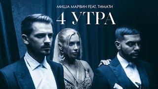 Download Миша Марвин feat. Тимати - 4 утра (премьера клипа, 2018) Mp3 and Videos