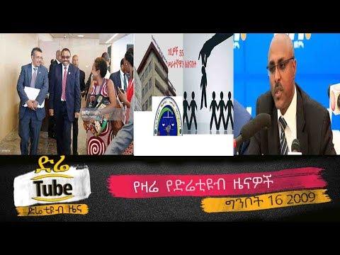 ETHIOPIA-The Latest Ethiopian News From DireTube May 24  2017