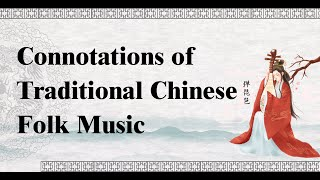 Connotations of Traditional Chinese Folk Music |Classic Music |Chinese Zither|traditional culture
