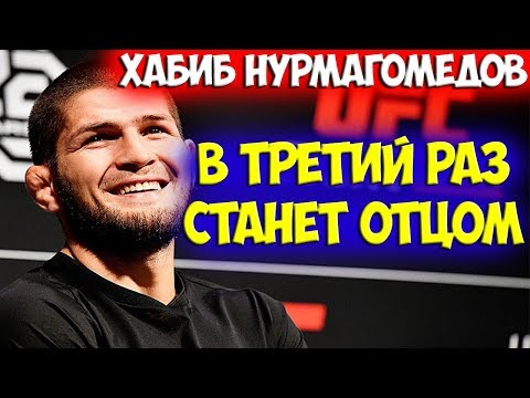 ХАБИБ НУРМАГОМЕДОВ В ТРЕТИЙ РАЗ СТАНЕТ ОТЦОМ  ЛИЧНАЯ ЖИЗНЬ ЧЕМПИОНА UFC