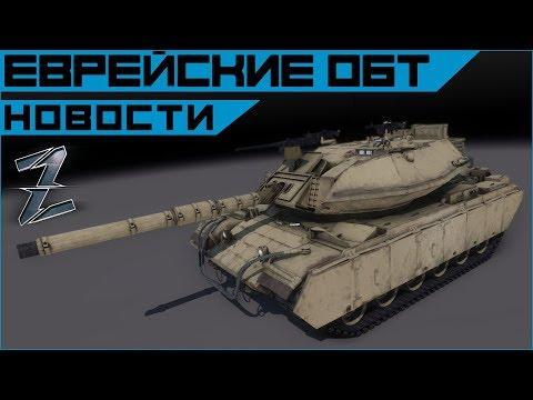 Armored Warfare. Разбор еврейской ветки танков.