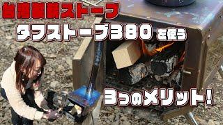 【冬キャンプ】初心者がタフストーブを使う3つのメリット【薪ストーブ】【woodstove】【tuffstove】