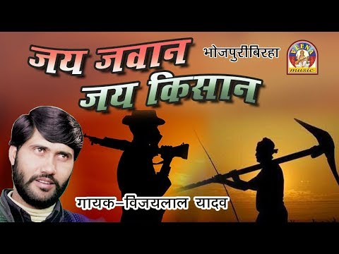 Bhojpuri Super Hit Birha Vijay lal yadav || जय जवान जय किसान  - विजय लाल यादव ||