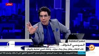 مفاجأة    محمد ناصر يعترض على اعتقال جمال وعلاء مبارك