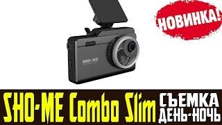 Обзор на SHO ME Combo Slim видеорегистратор с антирадаром отзывы владельца