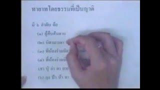 มรดก (6/12) เทอม1/2558 #Sec2 รามฯ