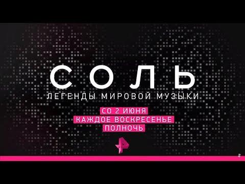 Рок-лето на РЕН ТВ/Каждое воскресенье/00:00/СОЛЬ!