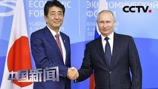 [中国新闻] 日俄领土争端依然没进展 安倍同普京约11月再谈 | CCTV中文国际