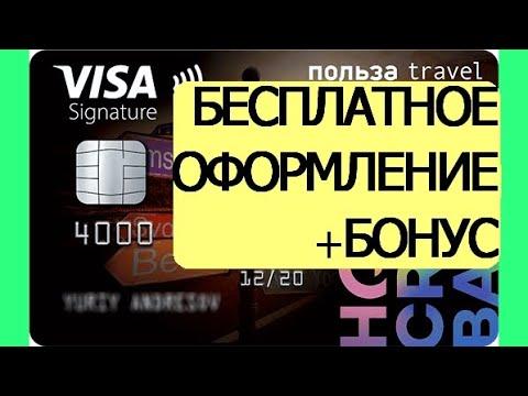 АКЦИЯ ОФОРМИ КАРТУ
