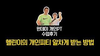 부산PT 감성피티 가야점 1일 원데이 상지운동 퍼스널트레이닝 한시간