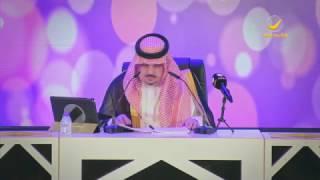 سارة بنت الأمير عبدالرحمن بن مساعد تستوقف أمسية والدها الشعرية وتصرخ بأعلى صوتها: