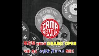 [청호나이스] 천안신불당 휘트니트 센터 신규오픈!! 슈…