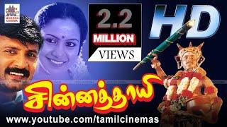 Chinna Thayee Full Movie HD சின்னத்தாயி விக்னேஷ் பத்மஸ்ரீ நடித்த காதல் படம்