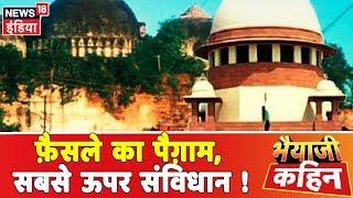Ayodhya फ़ैसले के बाद क्या गूँजेगी अमन की अज़ान ?   BhaiyaJi Kahin With Prateek Trivedi