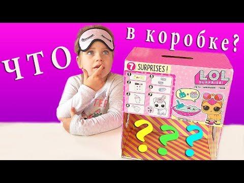 ЧТО в коробке ЛОЛ ЧЕЛЛЕНДЖ / What's in the box Challenge POPSY TOYS
